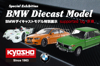 BMWダイキャストモデル特別展示 supported by KYOSHOイメージ