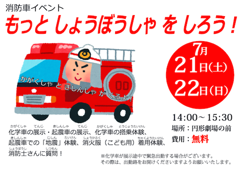 <消防車イベント開催中止のお知らせ> 7/ 22日(日)開催分イメージ
