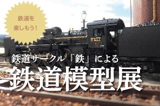てっちゃん集まれ!鉄道模型展 開催!イメージ