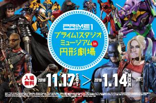 PRIME 1 STUDIO MUSEUM 開催!!イメージ