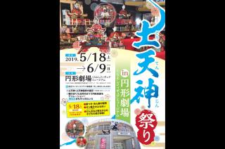 土天神祭りin円形劇場イメージ