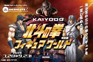 「北斗の拳 KAIYODOフィギュアワールド」開催決定。イメージ