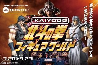 特別展「KAIYODO北斗の拳フィギュアワールド」開催中!イメージ