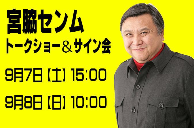 海洋堂宮脇社長トークショー&サイン会