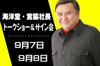 海洋堂の社長・宮脇修一氏のギャラリートーク&サイン会【終了しました】イメージ
