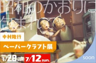 特別展「昭和のかおりに包まれて-中村隆行ペーパークラフト展-」【7月12日(日)まで期間延長】イメージ
