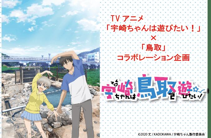 宇崎ちゃんは鳥取で遊びたい!イメージ