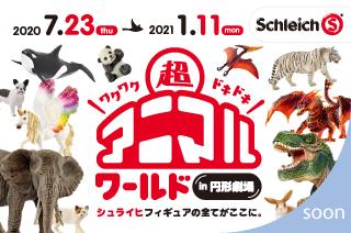 【特別展】~超アニマルワールドin円形劇場~ Schleichフィギュアの全てがここにイメージ