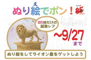 ぬり絵で激レア金のライオン像をゲットしよう!イメージ