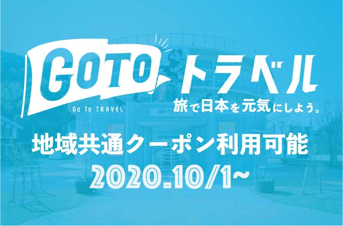 GOTO トラベル地域共通クーポン利用についてイメージ