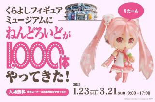 【企画展】くらよしフィギュアミュージアムに、ねんどろいどが1000体やってきた!イメージ