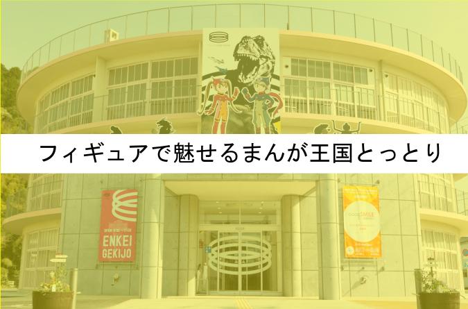 【企画展】フィギュアで魅せる まんが王国とっとりイメージ