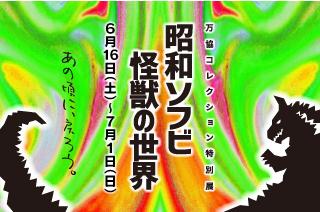 昭和のソフビ怪獣展開催!イメージ