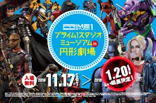 PRIME 1 STUDIO MUSEUM 開催中!!<終了しました>イメージ