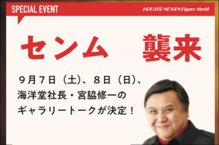 海洋堂の社長・宮脇修一氏のギャラリートークイメージ