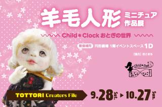 企画展「羊毛人形ミニチュア作品展〜Child*Clockおとぎの世界〜」開催のお知らせイメージ