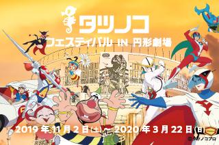 特別展「タツノコフェスティバル IN 円形劇場」開催のお知らせ【終了しました】イメージ
