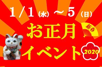 【お正月イベント】おみくじガチャと書き初めイメージ