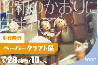 特別展「昭和のかおりに包まれて-中村隆行ペーパークラフト展-」開催のお知らせイメージ