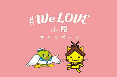 【鳥取・島根県民限定】#WeLove山陰キャンペーンイメージ